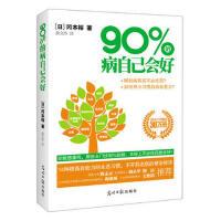 【二手书8成新】90%的病自己会好 (日) 冈本裕著 光明日报出版社