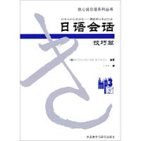 【正版二手书9成新左右】日语会话技巧篇 《日语会话技巧篇》编写委员会 外语教学与研究出版社