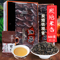 铁观音茶叶 浓香型茶叶熟茶 醇厚陈香型高山乌龙茶512g