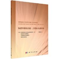 陶瓷纤维和涂层:21世纪先进材料 陈照峰 科学出版社 9787030567383