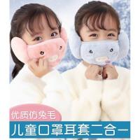 儿童耳包保暖护耳罩耳包女冬天可爱口罩二合一耳暖耳朵套冬季耳套