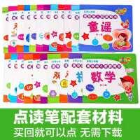 清华识字点读笔配套材料 适合婴幼儿0-3-6岁学习 不包含点读笔