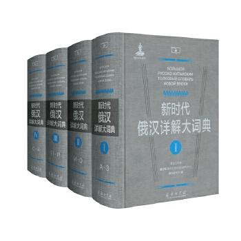 新时代俄汉详解大词典(全4册) (一部具有国际影响力的俄汉双语大词典、一部科学严谨,**权威性的大型综合性的双语工具书、一部与时俱进,*富创新精神案头必备的俄语工具书)