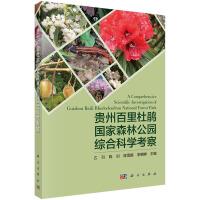 贵州百里杜鹃国家级森林公园科学考察