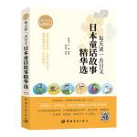 每天读一点日文:日本童话故事精华选 (日汉对译典藏版)