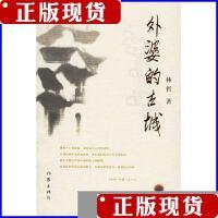 [旧书二手9成新]外婆的古城 /林哲 编 作家出版社