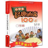 小学生经典诵读100课(1年级)新课标小学语文拓展读本学习诵读识