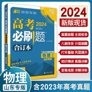 2021新高考版 高考必刷题物理合订本 高一高二高三物理一轮二轮总复习资料辅导书 高中试题汇编全套练习 含2020年高考真题模拟题 理想树