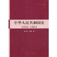 中华人民共和国史 1956-1965