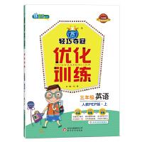 1+1轻巧夺冠 优化训练:三年级英语(上)・人教版PEP(2020秋)