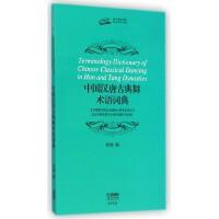 中国汉唐古典舞术语词典/北京舞蹈学院纪念建校60周年系列丛书