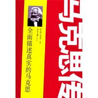 【二手书8成新】马克思传 张光明,罗传芳 人民日报出版社
