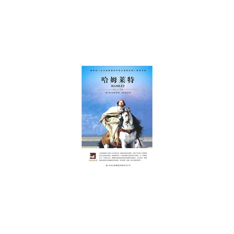 【JHW】大语文 哈姆莱特 (英)莎士比亚 ,朱生豪 吉林出版集团有限责任公司 9787546308487 亲,全新正版图书,欢迎购买哦!