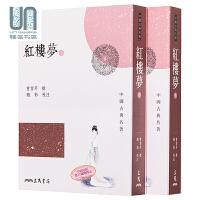 红楼梦(全二册)三民书局曹雪芹-撰;饶彬9789571407746中国文学