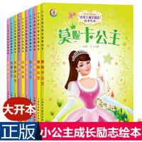 正版 公主故事升级版全套10册 注音版儿童女孩洋娃娃白雪公主故事书6-9-12岁小学生课外书女孩子娃娃图书公主童话故事