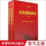 抗美援朝战争史(修订版)(套装上下卷) 军事科学出版社