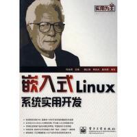 【旧书二手书9成新】嵌入式Linux系统实用开发 何永琪 9787121100390 电子工业出版社