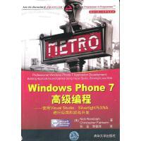 Windows Phone 7高级编程(超级实用的WP7教程 经典红皮书)