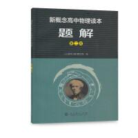 新概念高中物理读本题解 第二册