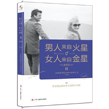 男人来自火星,女人来自金星2:恋爱篇(升级版) 作者指定授权中文简体字正版
