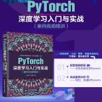 PyTorch深度学习入门与实战(案例视频精讲)