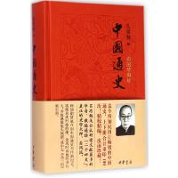 中国通史(彩图珍藏版)(精)