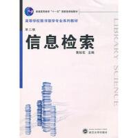 【二手书8成新】信息检索(第二版(含-ROM( 黄如花 武汉大学出版社
