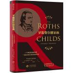 正版 罗斯柴尔德家族:一个神秘的金融帝国一部走向权力和金钱的历史 弗雷德里克・莫顿 书店 商业人物书籍