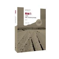 凯旋门(世界反战争文学经典) 9787532769728 (德)雷马克(Remarque,E.M.),朱雯 上海译文出