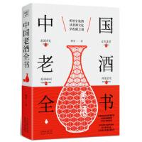 中国老酒全书(从0到1进阶老酒收藏行家) 曾宇著,紫图出品 天津人民出版社 9787201142104