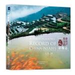 中国重要农业文化遗产影像志