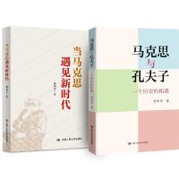 马克思与孔夫子两部曲:马克思与孔夫子+当马克思遇见新时代(套装2册)
