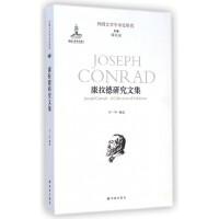 康拉德研究文集/外国文学学术史研究
