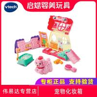 VTech伟易达Little Love宠物化妆箱 公主彩妆盒女孩过家家玩具