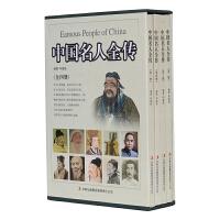【现货】  中国名人全传(  (插盒套装全四册) 柯继铭 9787553427973