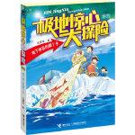 极地惊心大探险系列:地下伸出的脚丫子 位梦华 接力出版社 9787544826037