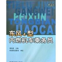 东风4型内燃机车乘务员 杨兆昆 中国铁道出版社 9787113039578