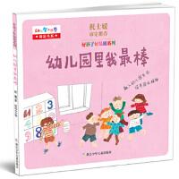 好孩子好品质系列:幼儿园里我棒 顾鹰,钦吟之 绘 浙江少年儿童出版社 9787534290817