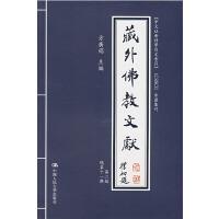 藏外佛教文献(第二编 总第十一辑)(《中文社会科学引文索引》(CSSCI)来源集刊)(仅适用PC阅读)