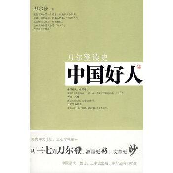 中国好人(pdf+txt+epub+azw3+mobi电子书在线阅读下载)