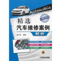 精选汽车维修案例解析(上海大众车系) 曹守军 机械工业出版社