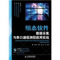 组态软件数据采集与串口通信测控应用实战刘恩博 著人民邮电出版社
