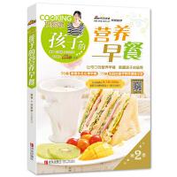 巧厨娘-孩子的营养早餐(4个季节,100套美食,教您一步一步给孩子制作营养、可口的早餐,主食、菜品、汤类、水果、小吃…