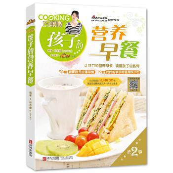 巧厨娘-孩子的营养早餐(4个季节,100套美食,教您一步一步给孩子制作营养、可口的早餐,主食、菜品、汤类、水果、小吃……色香味俱佳,让孩子爱上吃早餐!)