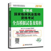 贺银成2018国家临床执业医师资格考试全真模拟试卷及精析