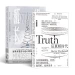 终身成长+后真相时代(套装共两册)