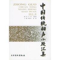 【二手书8成新】中国传统相声小段汇集 薛永年,陈新 文化艺术出版社
