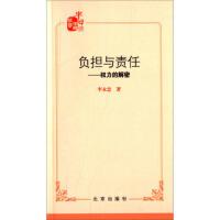 [95新正版二手旧书] 负担与责任 权力的解密