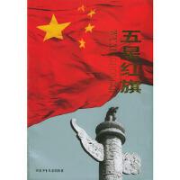 【旧书二手书9成新】五星红旗:精编本 华琪,杨汝戬,马堪岱 9787537625685 河北少年儿童出版社