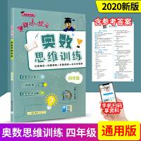 2020版 黄冈小状元 奥数思维训练 四年级